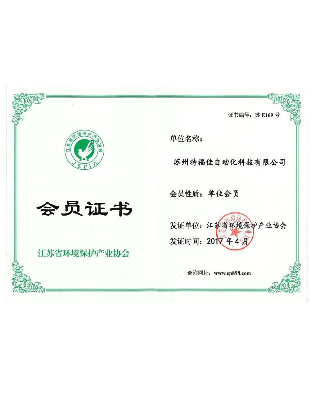 江苏省环境保护产业协会会员单位