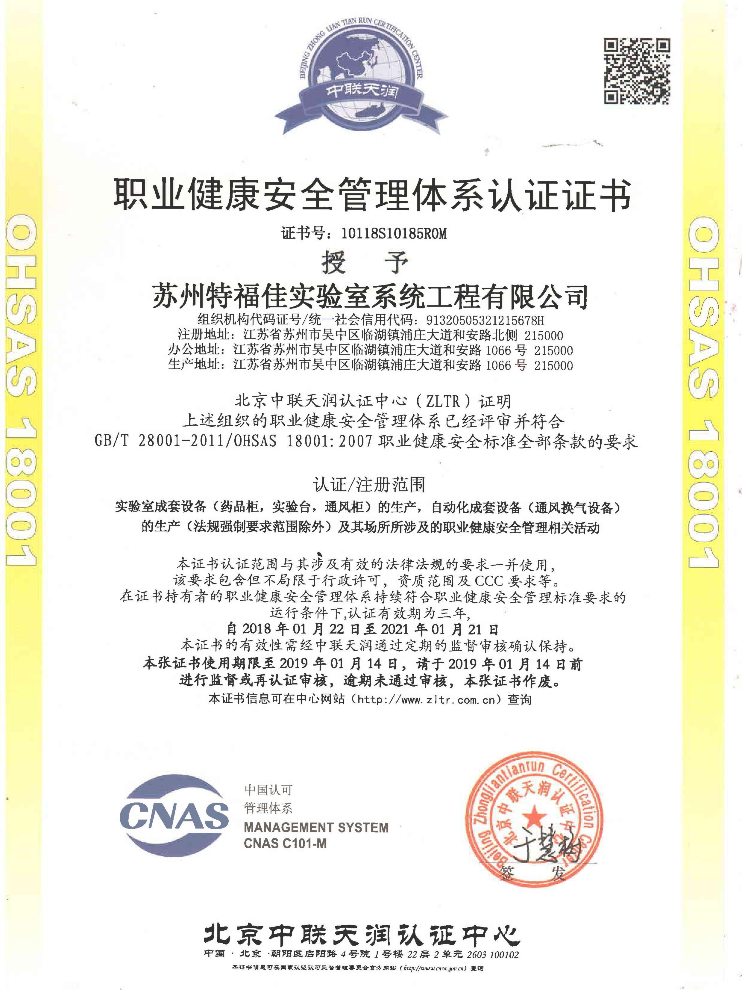 IOS18001职业健康安全管理体系认证