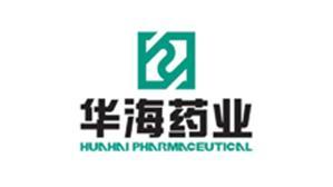 華海(hai)藥業