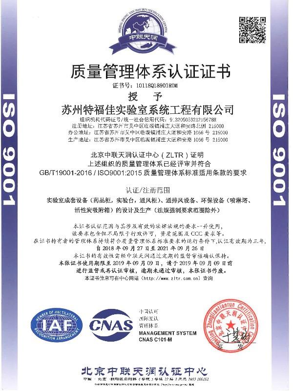 ISO:9001质量管理体系认证