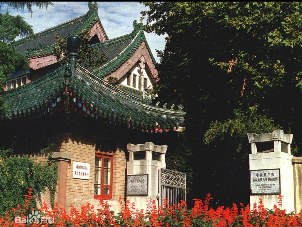 南京古生物研究院家具及通风系统