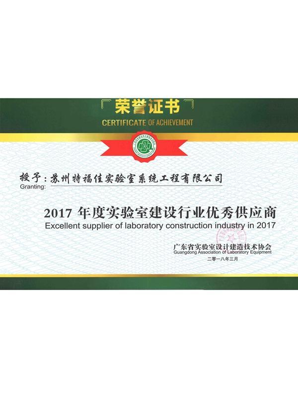 2017年度实验室建设行业优秀供应商.jpg